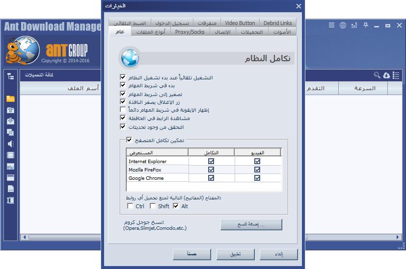 Ant Download Manager Pro 1.2.4 Crack & Serial Key Download