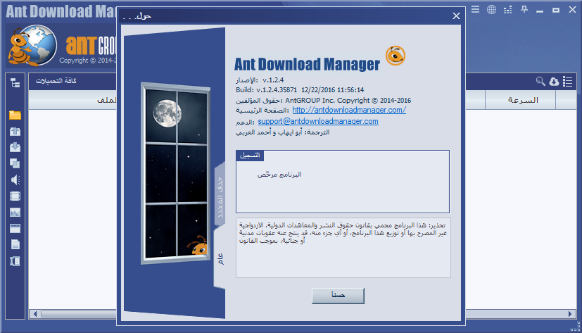 ant  manager pro serial key